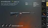 吃鸡M16A4,SCAR-L和M416哪个好?哪个威力大?