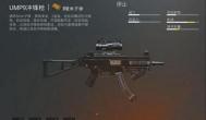 UMP9冲锋枪怎么样?ump9冲锋枪装满配件很厉害!