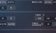 和平精英游戏设置的6个小细节