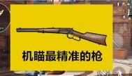 和平精英中哪些武器设定没有啥用!