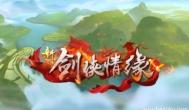 剑侠情缘:剑心未老,情缘未了(一个小女孩的内心)