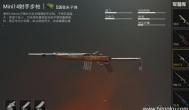 刺激战场mini14介绍:mini14是狙击还是步枪?