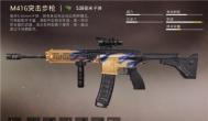 为什么大家都喜欢用m416突击步枪