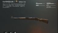 绝地求生98k技巧:实战玩家教你如何使用好98k狙击步枪