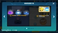 qq飞车超能竞速赛玩法介绍