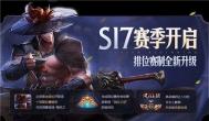 王者荣耀s17新赛季变化盘点