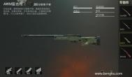 吃鸡游戏里我最喜欢的狙击枪是AWM
