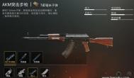 刺激战场akm好用吗?AKM突击步枪最核心配件是什么?