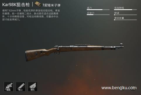 什么是98k?长什么样子?Kar98K狙击枪好用吗?