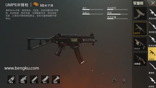 绝地求生中哪个冲锋枪好?我认为最厉害的是ump9