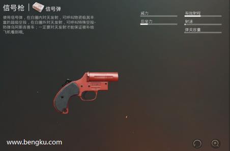 绝地求生信号枪刷新点?在哪里找?怎么使用信号枪