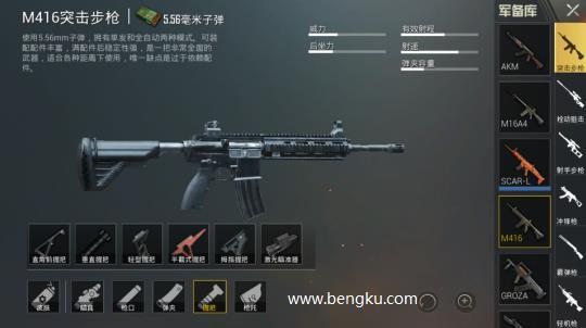 M416用什么配件好?刺激战场M416最佳配件推荐