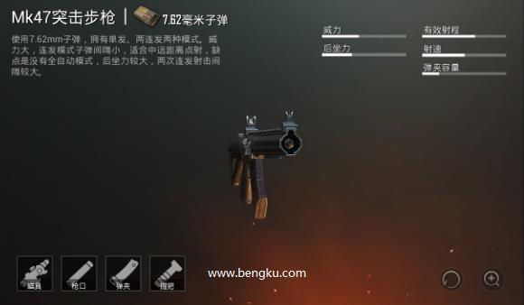 MK47突击步枪