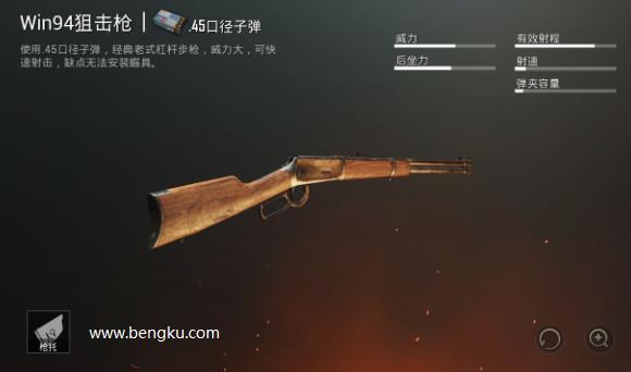 WIN94狙击枪