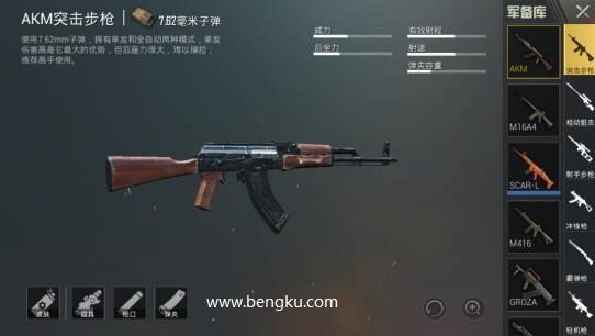 AK突击步枪