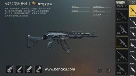 M762突击步枪
