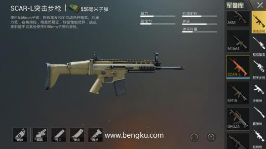 SCAR-L突击步枪