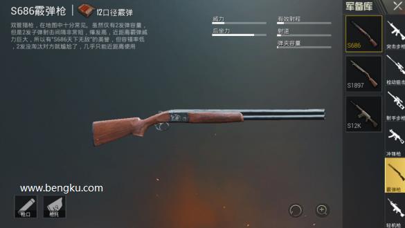 S686散弹枪