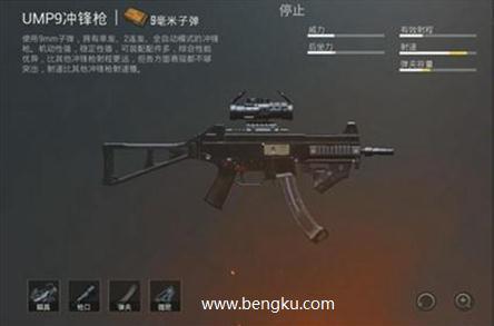 UMP9冲锋枪怎么样?ump9冲锋枪装满配件很厉害!_配图1
