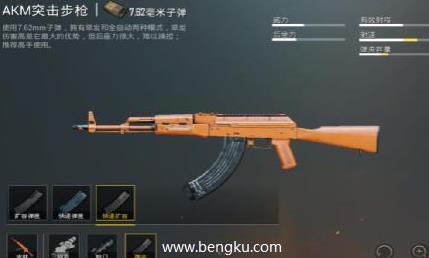刺激战场akm突击步枪:关于AKM步枪的技巧使用—配图1