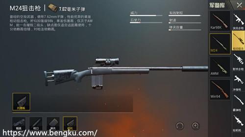 新手选择狙击枪上分,这3种狙击枪一定要掌握!-配图1