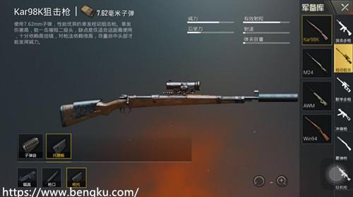 新手选择狙击枪上分,这3种狙击枪一定要掌握!-配图2