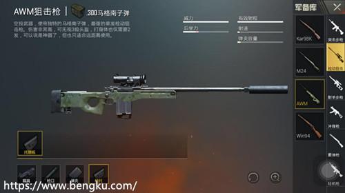 新手选择狙击枪上分,这3种狙击枪一定要掌握!-配图3
