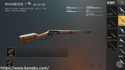 新手选择狙击枪上分,这3种狙击枪一定要掌握!-配图4