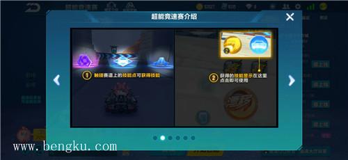 qq飞车超能竞速赛玩法介绍-配图1