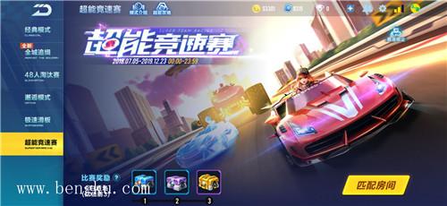 qq飞车超能竞速赛玩法介绍-配图2