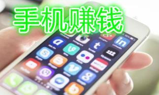 手机兼职:2021年最靠谱的手机兼职赚钱app配图